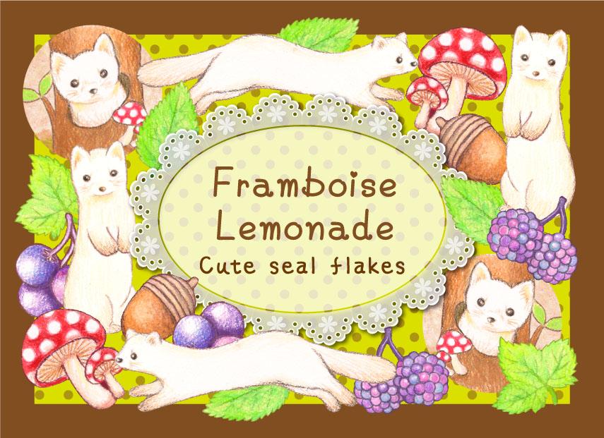 f:id:framboise-lemonade:20161227155901j:plain