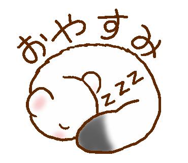 LINEスタンプ おやすみ