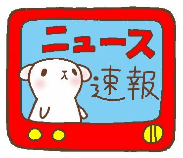 LINEスタンプ ニュース速報