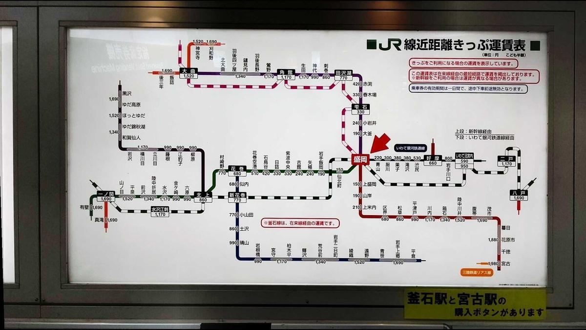 盛岡駅路線図。買取店わかばは岩手県にもある