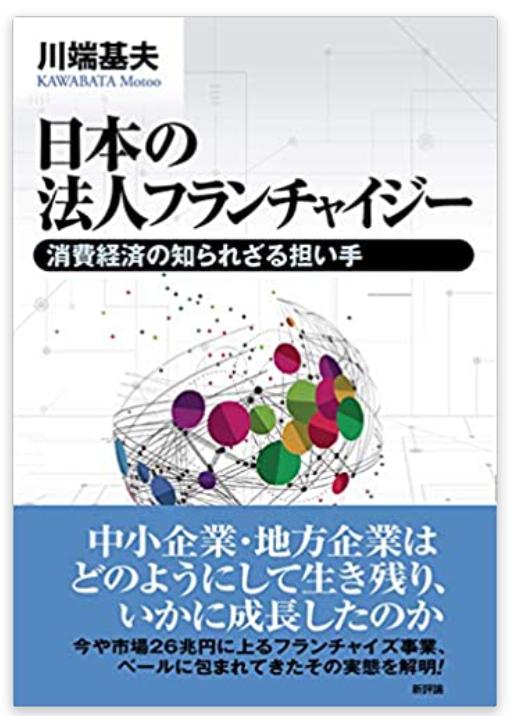書籍「日本の法人フランチャイジー:消費経済の知られざる担い手」 川端基夫 (著)