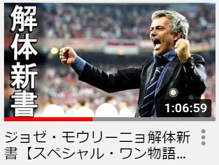 モウリーニョ監督・マネジメント・経営