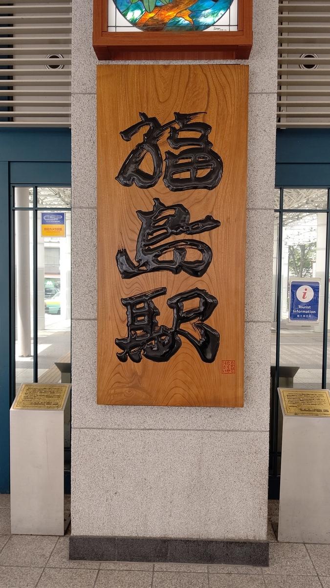 福島駅・FC展開