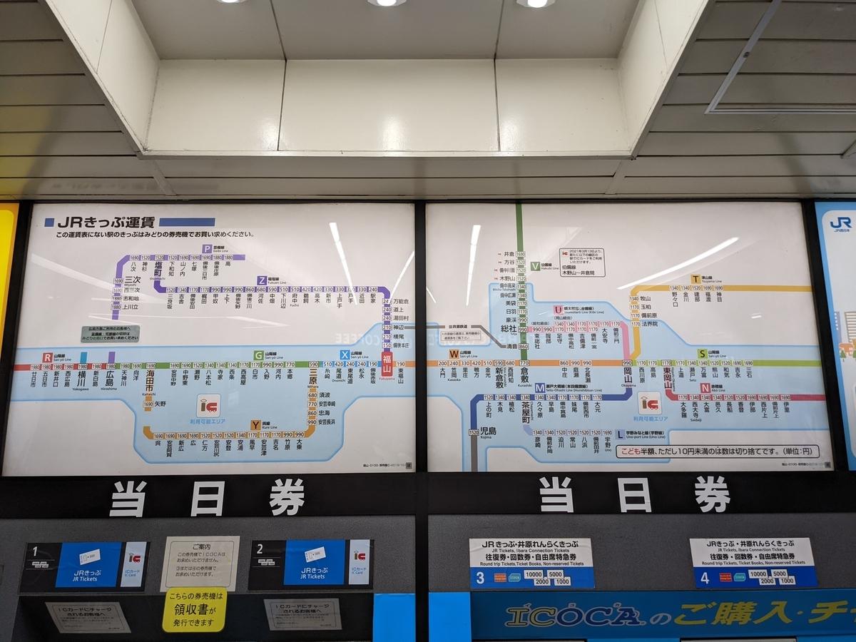 福山・FC化・福山駅・フランチャイズ・路線図