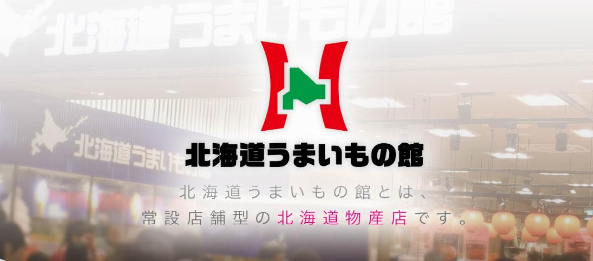 北海道うまいもの館・FC化・FC展開・フランチャイズ