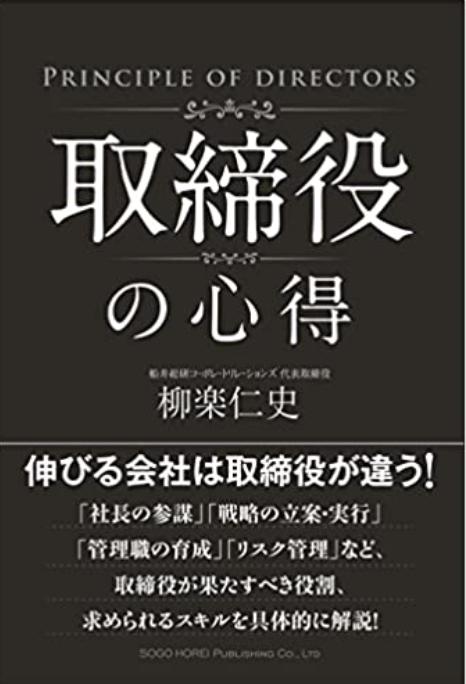 取締役の心得・書籍・FC本部役員