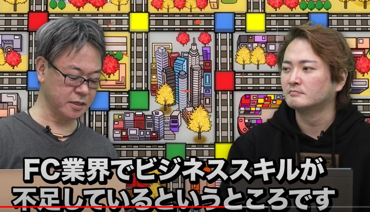 フランチャイズチャンネル・FCプロデューサー竹村