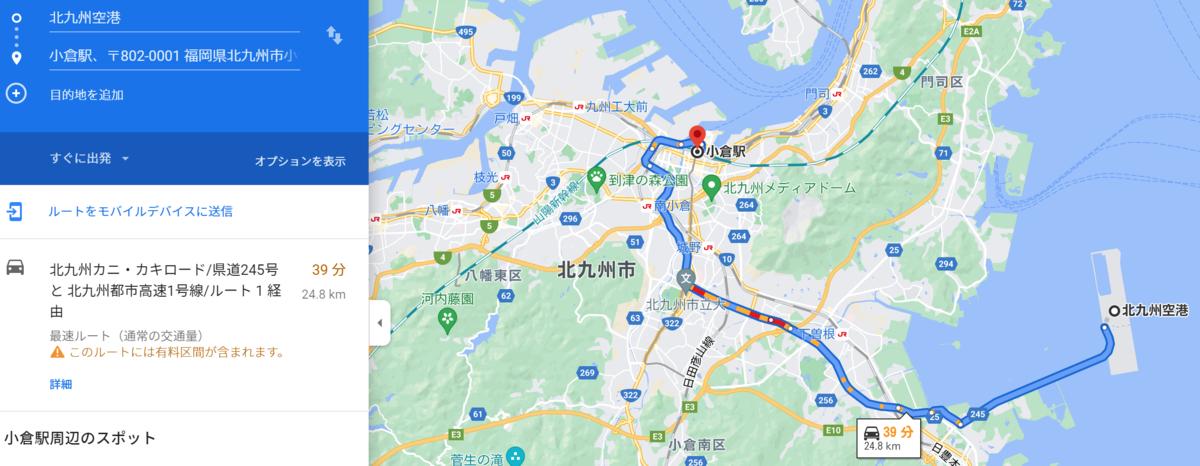 北九州空港→小倉駅・フランチャイズ