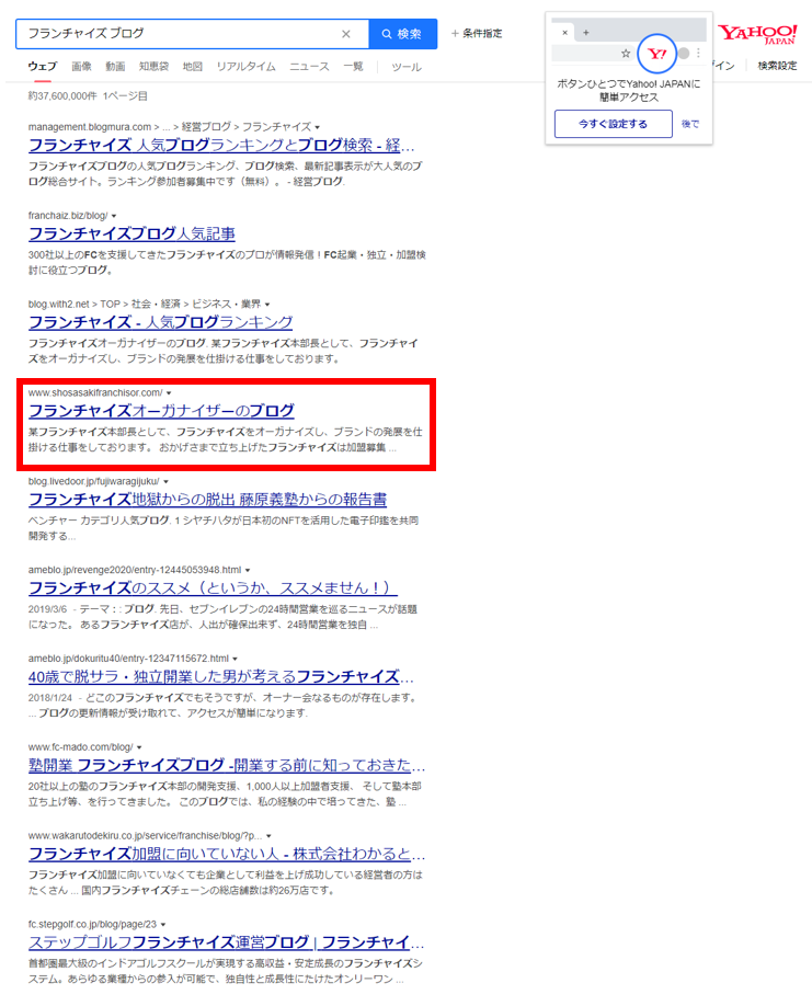 Yahoo!フランチャイズブログ検索結果