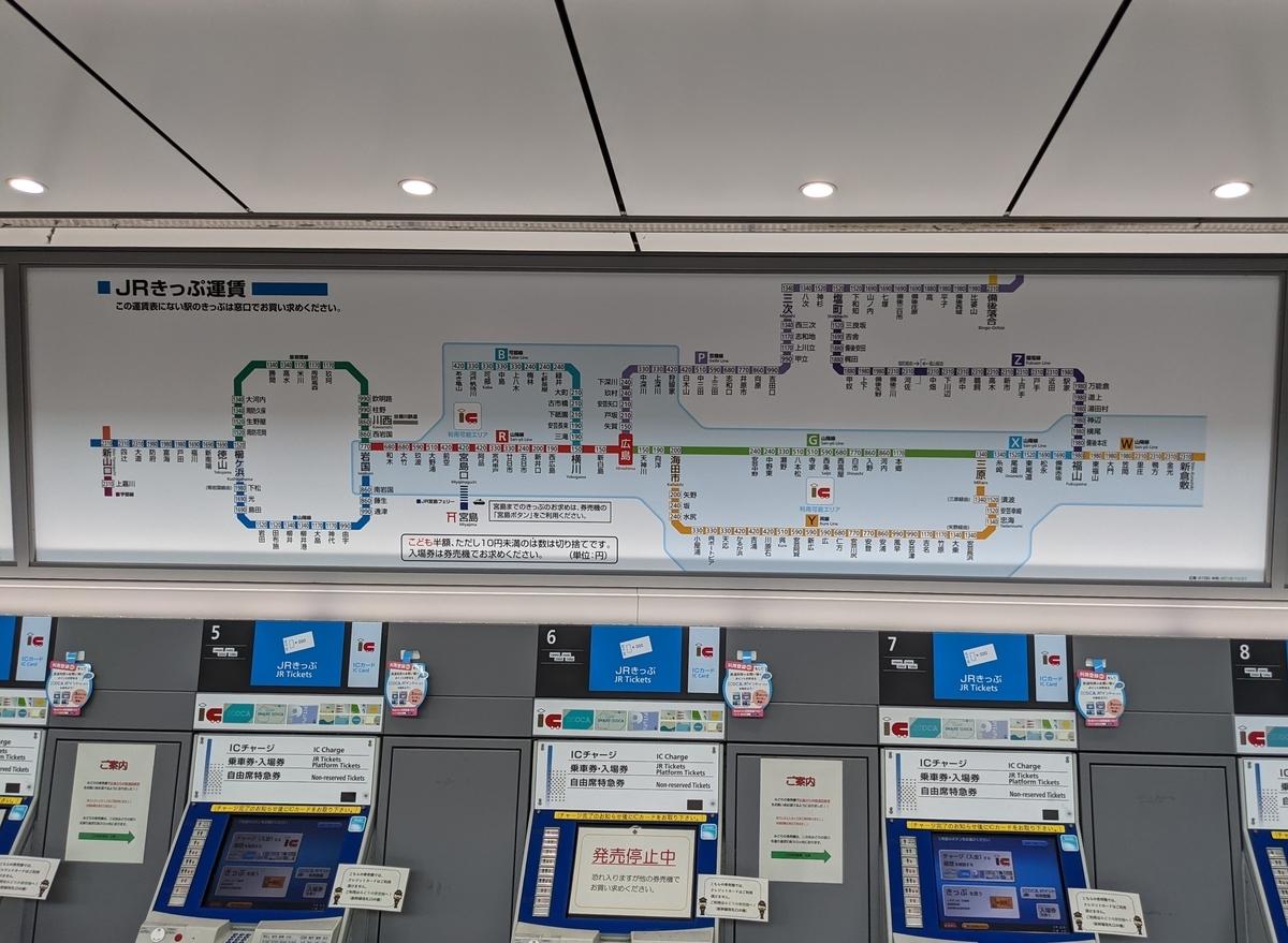 広島駅・路線図