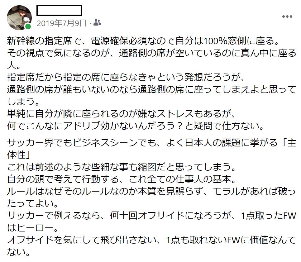 新幹線指定席・アドリブ