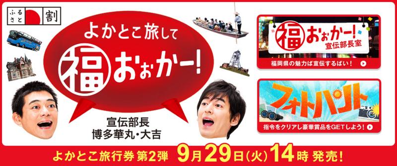 150817_yokatoko_top