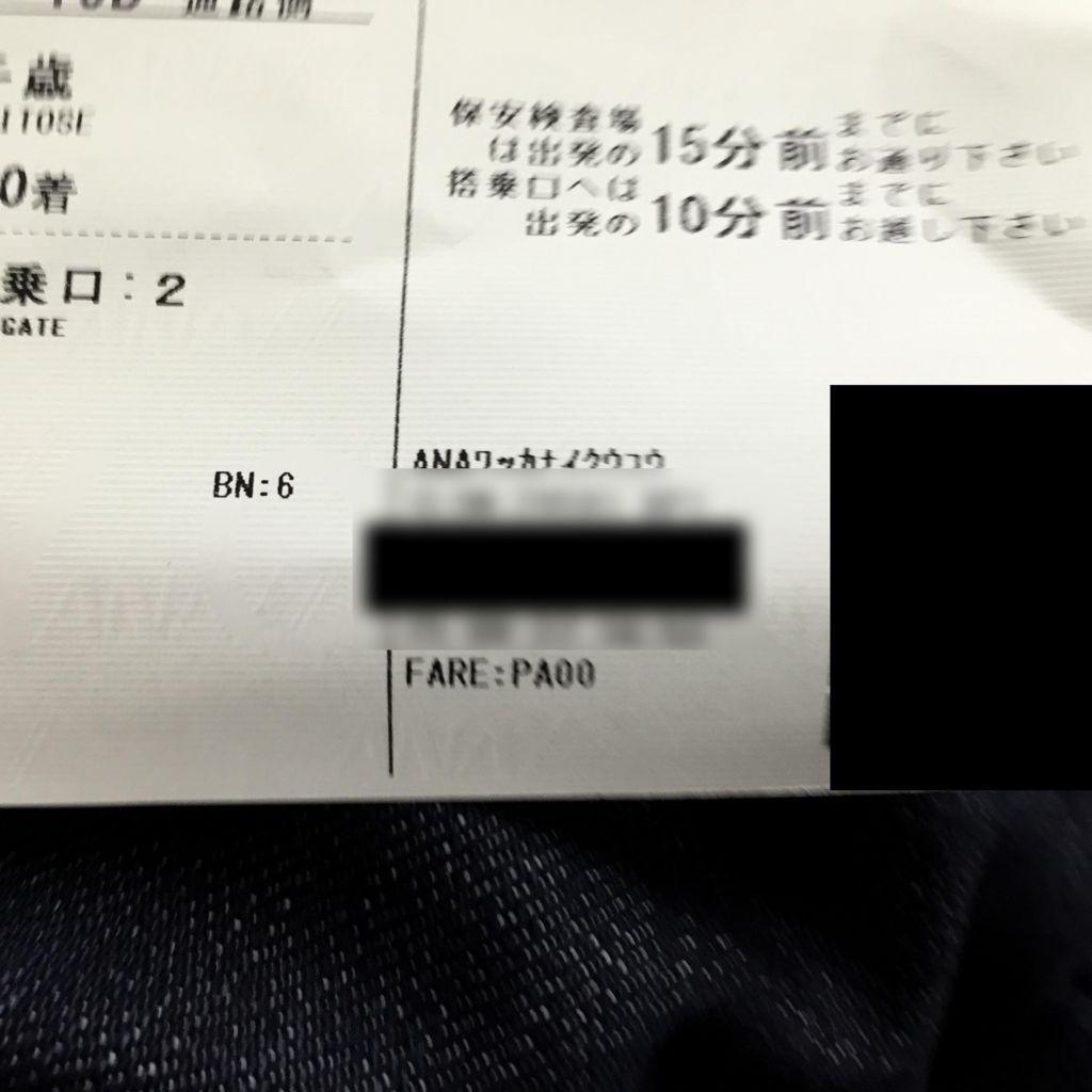 f:id:frankie-sakai:20180216123902j:plain
