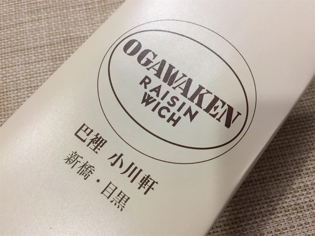 鎌倉 レーズン サンド