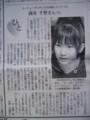岡井YOUTUBE記事毎日新聞