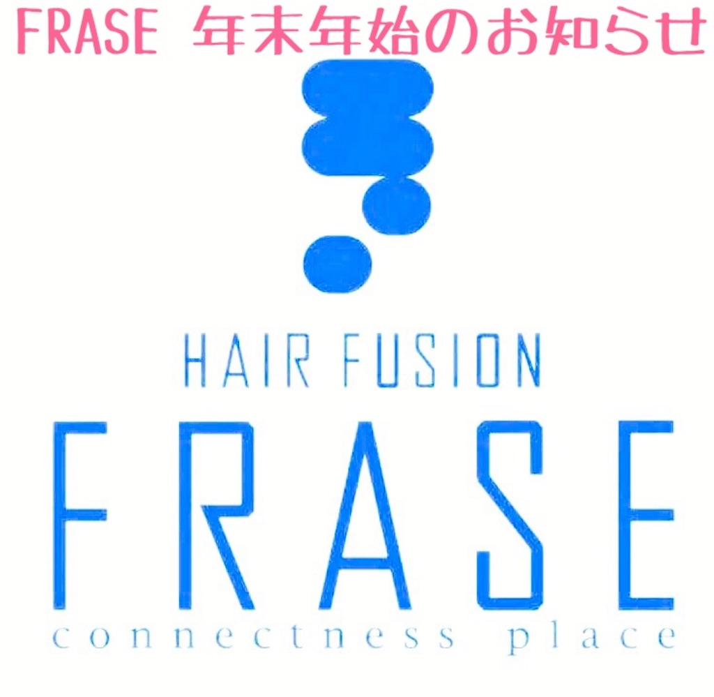 f:id:frase-hair:20181129142321j:image