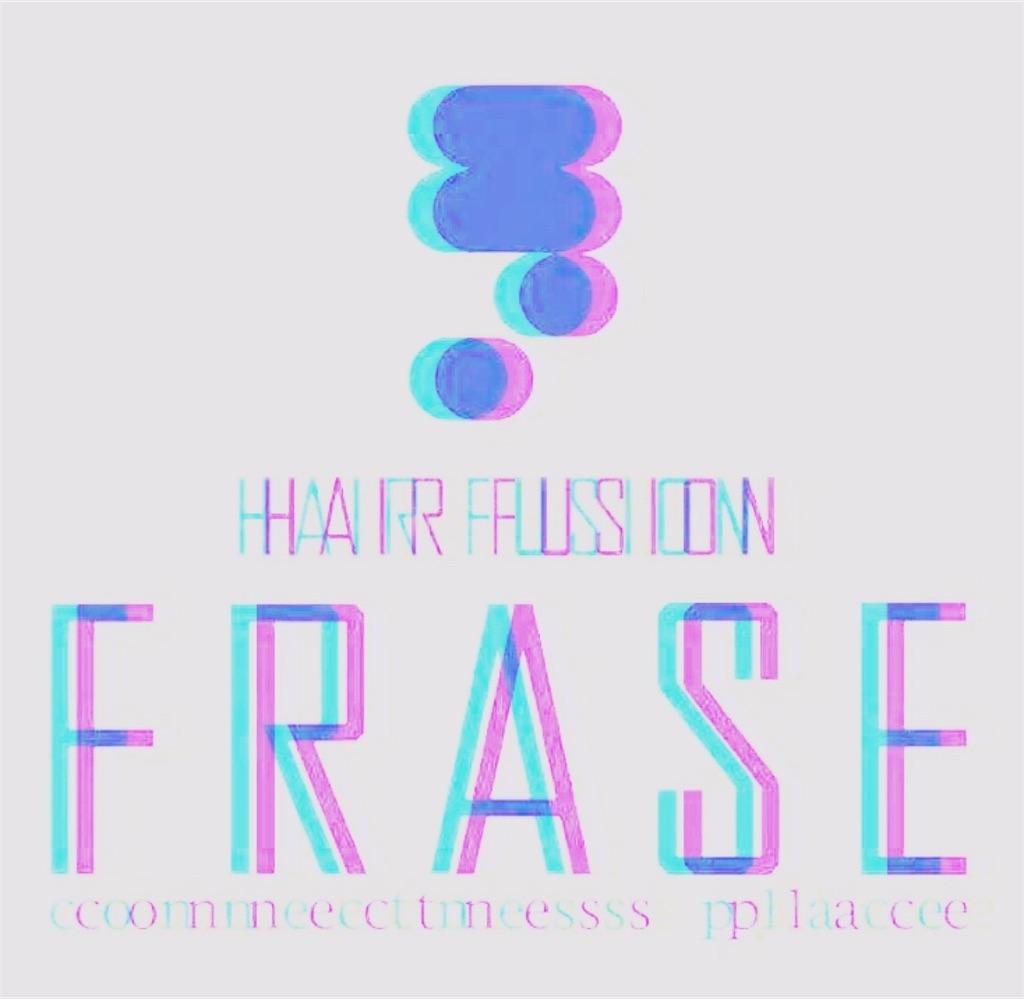 f:id:frase-hair:20181228021844j:image