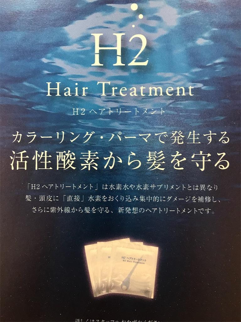 f:id:frase-hair:20190320152143j:image