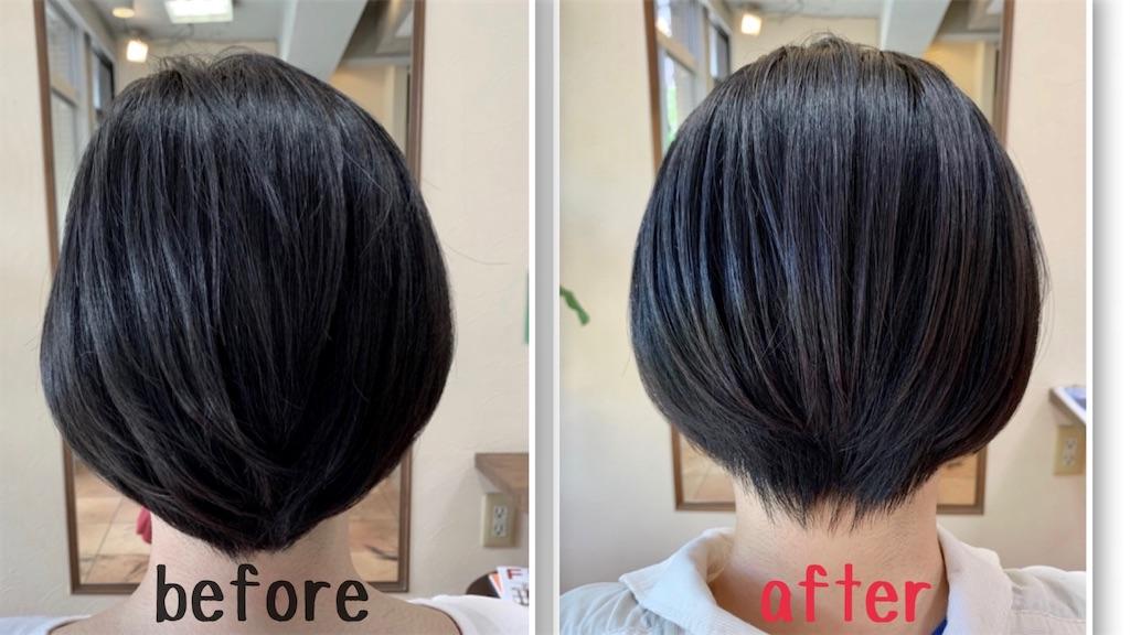 f:id:frase-hair:20191005003558j:image