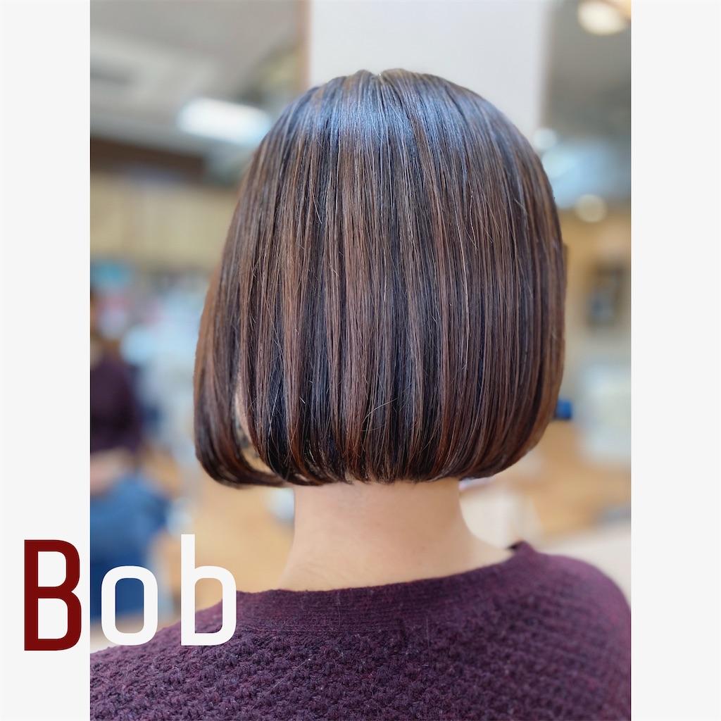 f:id:frase-hair:20200202095345j:image