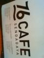 ランチ@ 76cafe now
