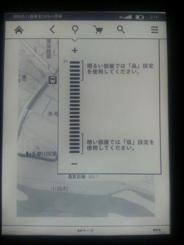 f:id:frecce:20130418221951j:image:w320