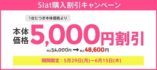 フレシャススラット5000円割引き中