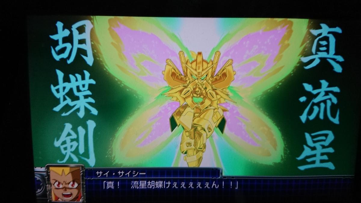 【スパロボT】32.闇に蠢く/ドラゴンガンダム/サイサイシー