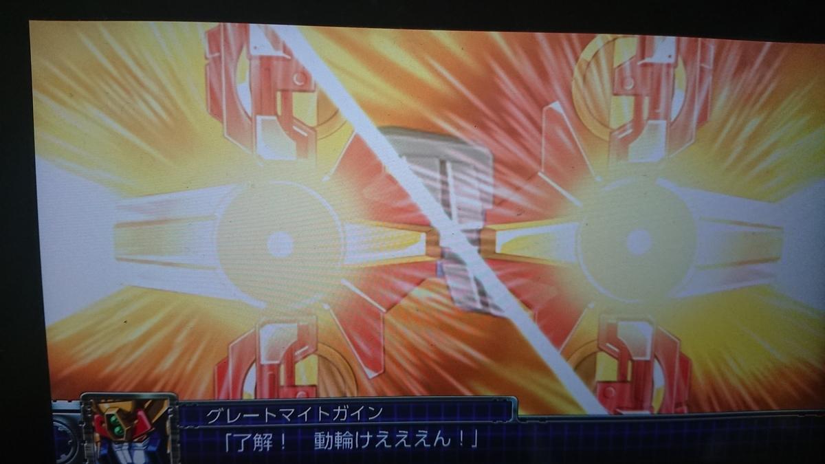 【スパロボT】46.闘志、氷原に燃ゆる/グレートマイトガイン/舞人