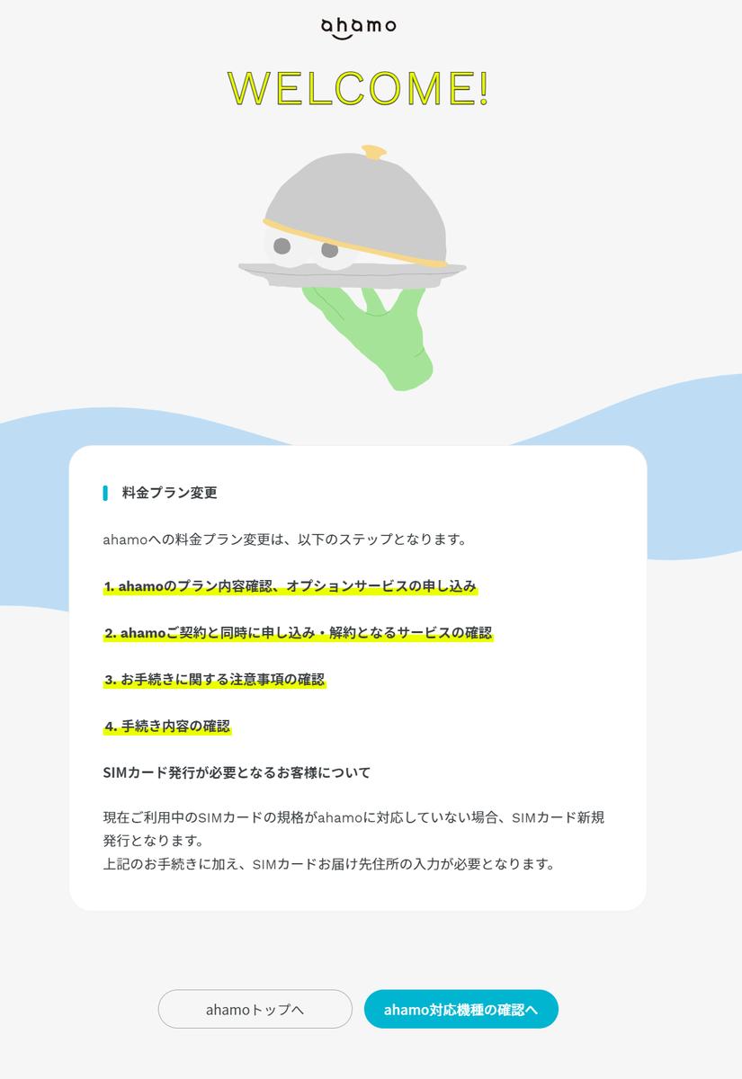 f:id:free-denshi:20210328144511p:plain