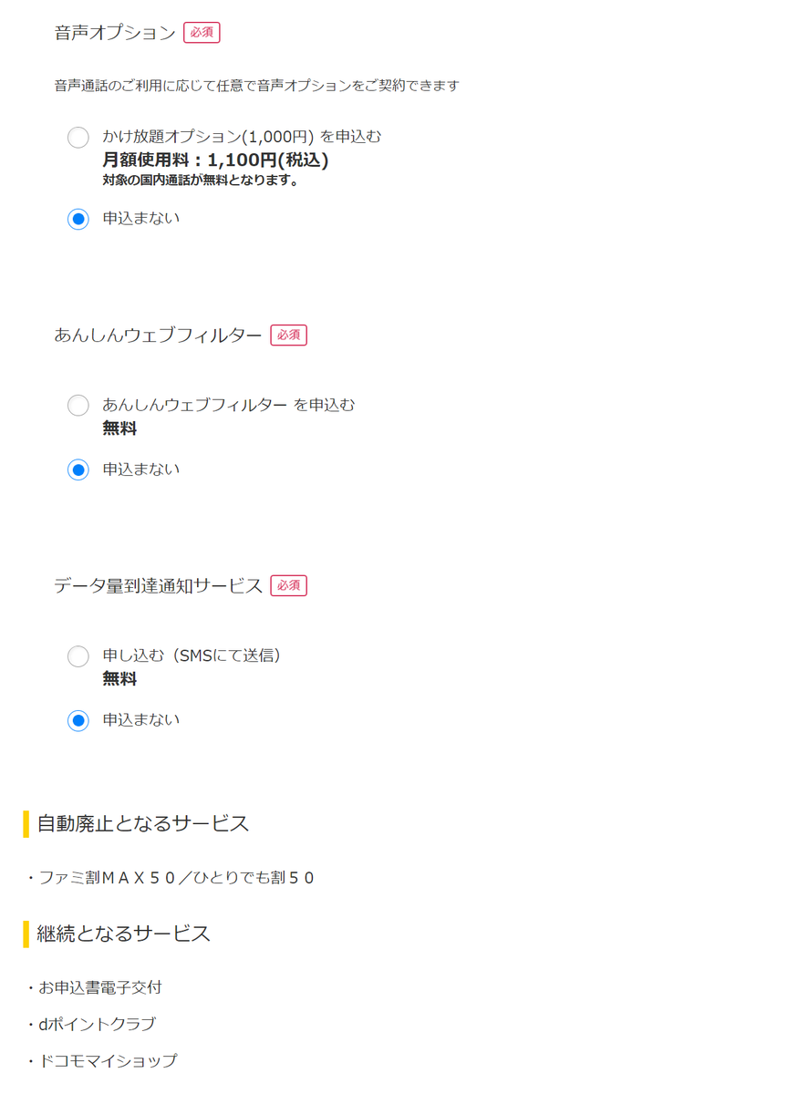 f:id:free-denshi:20210328144526p:plain