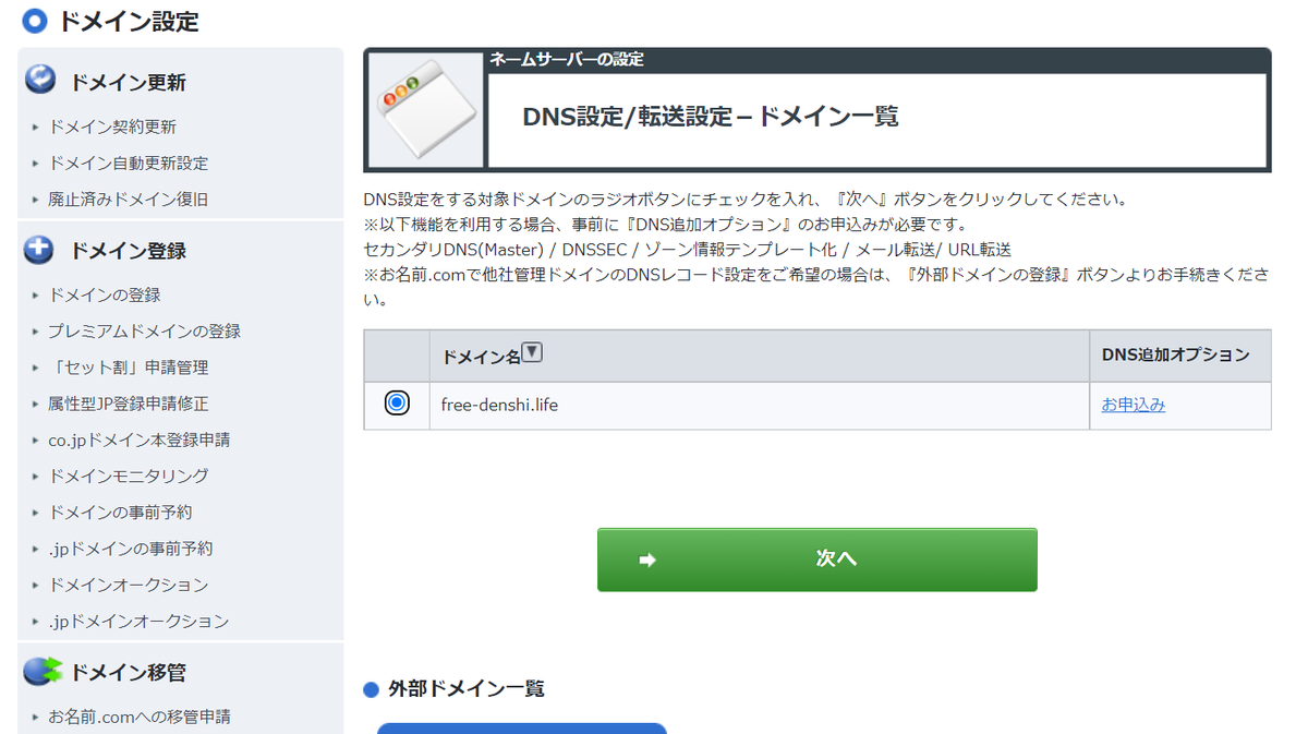 f:id:free-denshi:20210702212342p:plain