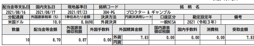 f:id:free-denshi:20210920160651p:plain