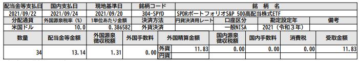 f:id:free-denshi:20211003190704p:plain