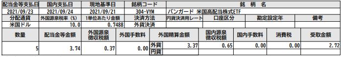 f:id:free-denshi:20211003190727p:plain