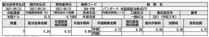 f:id:free-denshi:20211003190747p:plain
