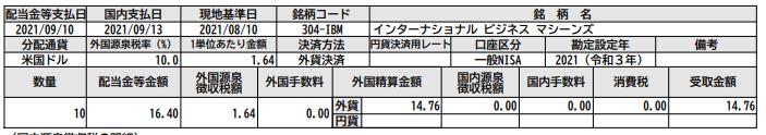 f:id:free-denshi:20211003190848p:plain