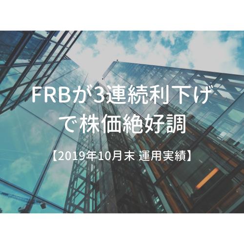 f:id:free-investment:20191103071216p:plain