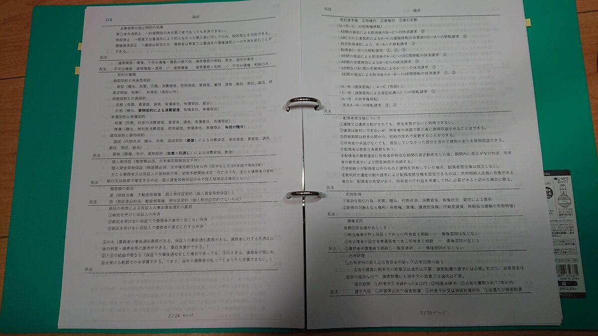 f:id:free-shoshi:20201006232659j:plain