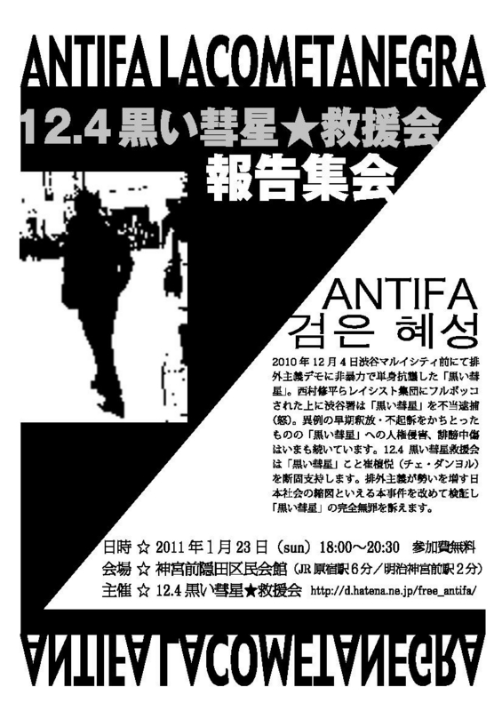 f:id:free_antifa:20110112023451j:image