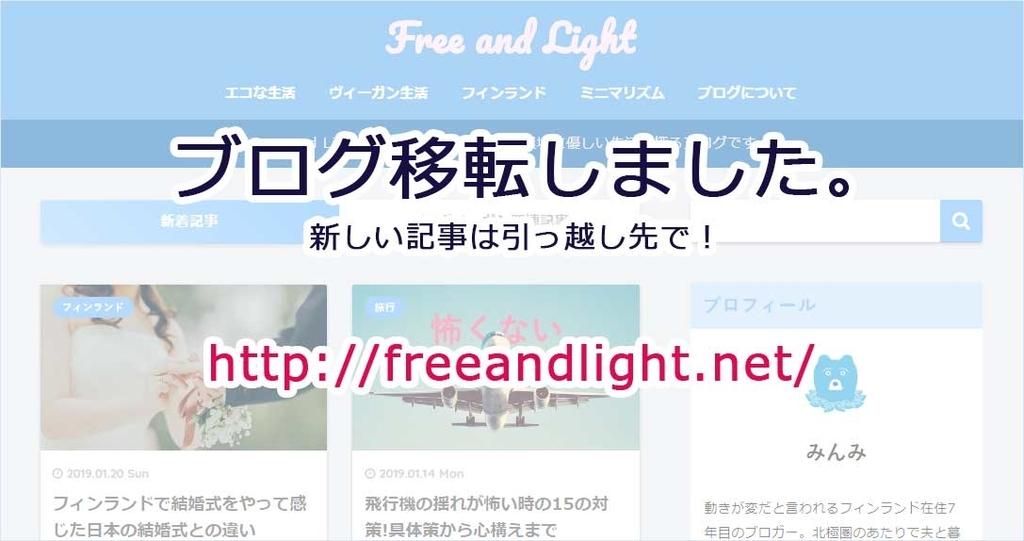 f:id:freeandlight:20190120204209j:plain