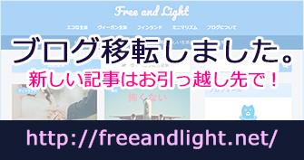 f:id:freeandlight:20190120211333j:plain