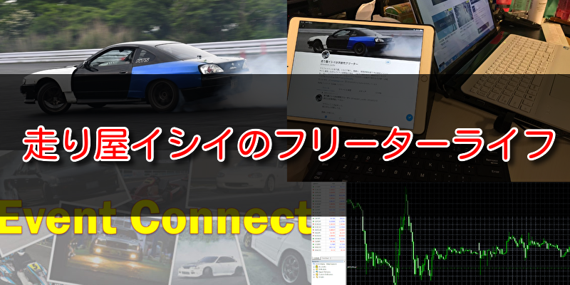 f:id:freedomcarlife:20190514124844p:plain