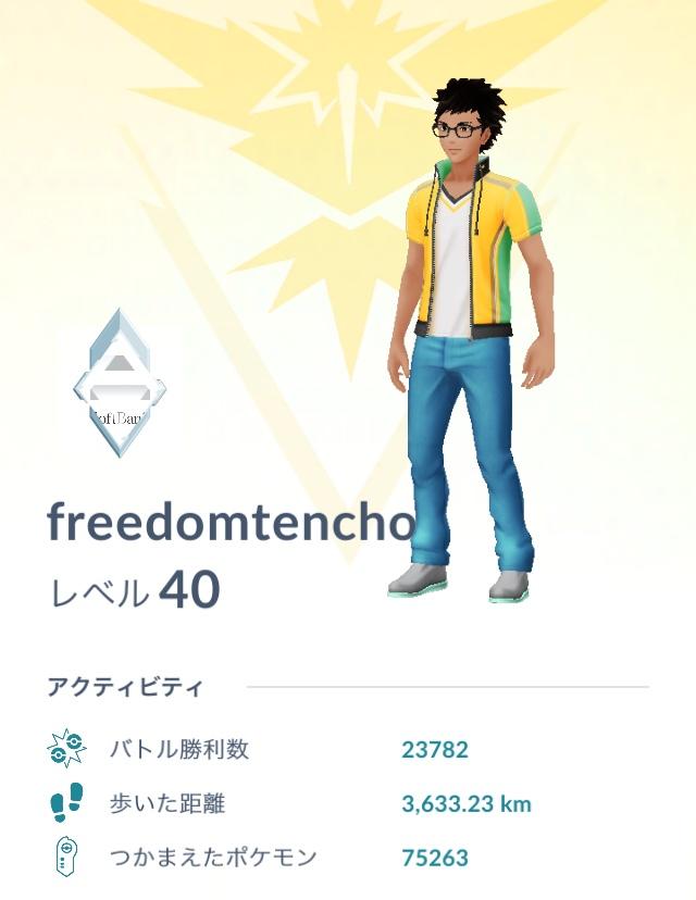 f:id:freedomtencho:20180522110656j:plain