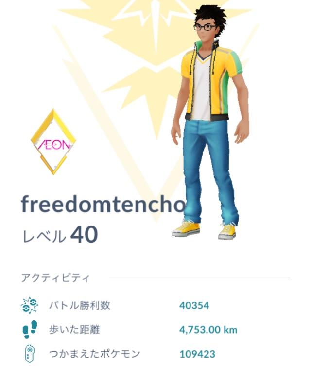 f:id:freedomtencho:20190121185050j:plain