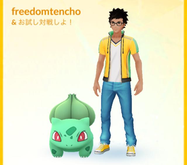 f:id:freedomtencho:20190324003415j:plain