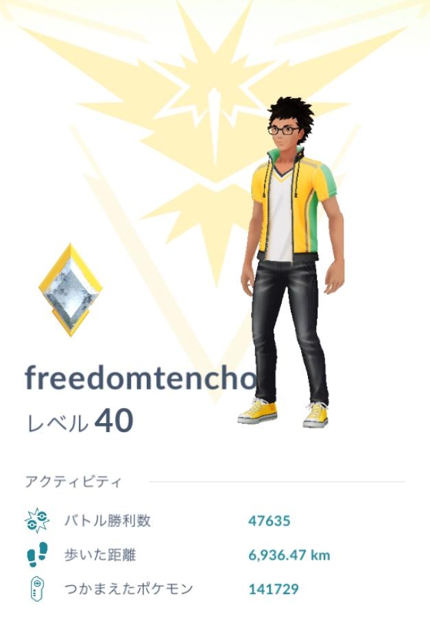 f:id:freedomtencho:20190722001033j:plain