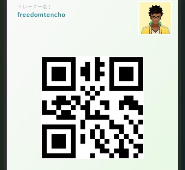 f:id:freedomtencho:20190821091004j:plain