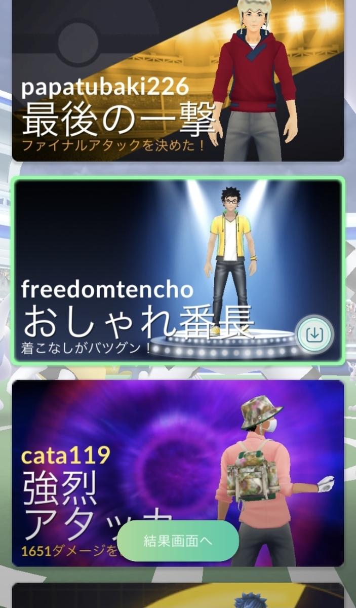 f:id:freedomtencho:20210626205118j:plain
