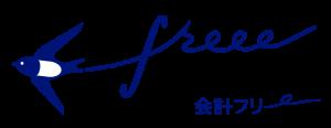 会計ソフト,freee,フリー